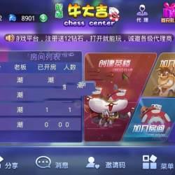 牛大吉游戏组件 房卡牛友汇带茶楼模式运营版双端